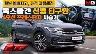 """1등 수입 SUV의 귀환...폭스바겐 티구안 페이스리프트 시승기 """"가격은 저렴해지고, 상품성은 높아지고!"""""""