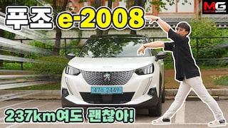 푸조 e2008, 주행거리 237km여도 추천하는 이유? 사회초년생 첫차 또는 입문용 전기차 또는 도심용 세컨카!