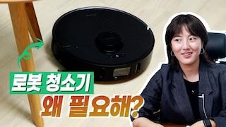 서울 투룸 자취녀에게 로봇청소기란? (Dreame L10 Pro)