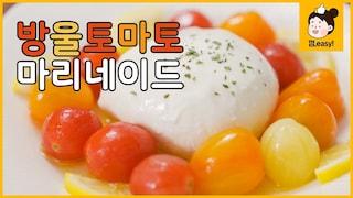 방울토마토 마리네이드입안에서 상큼함이 톡톡! 방울토마토로 간단히 만드는 샐러드껌,easy Recipe [에브리맘]