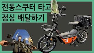 배달 머신 슈퍼쏘코 DU 점심식사를 부탁해 | 전동스쿠터 추천 1순위 | 슈퍼소코에서 만든 전기자전거