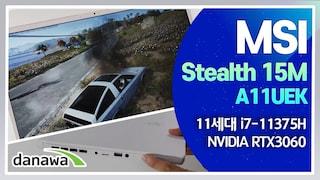 가볍고 얇은 RTX3060 게이밍 노트북을 찾는다면! / MSI Stealth 15M A11UEK 노트북 리뷰 [노리다]