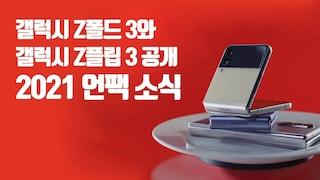 [더기어리뷰] 2021 언팩, 갤럭시 Z폴드3와 Z플립3공개!