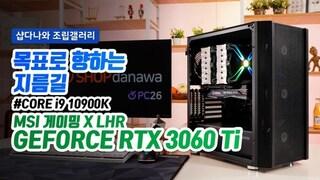 목표로 향하는 지름길 - MSI 지포스 RTX 3060 Ti 게이밍 X 트윈프로져8 LHR