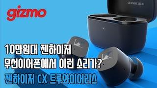 10만원대 젠하이저 무선이어폰에서 이런 소리가? 젠하이저 CX 트루와이어리스 리뷰