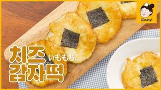 치즈 감자떡(이모모찌)감자로 만드는 색다른 간식! 겉바속쫀~ 쫀득하고 짭짤하게 먹는 치즈 감자떡 만들기껌,easy Recipe [에브리맘]