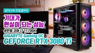 기대가 현실이 되는 성능 - GIGABYTE 지포스 RTX 3080 Ti Gaming OC