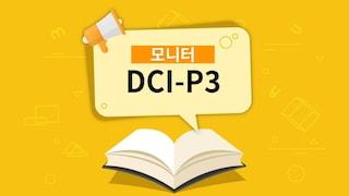 모니터의 DCIP3란? [용어설명]