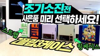Z플립3 사은품 조기소진전 미리 선택하세요! 발품팔아 직접 담아온 갤럭시 Z 플립3 사은품 케이스 및 럭키박스