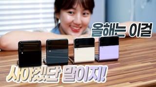 갤럭시 Z 플립3 만져보자마자 쓴 구매이유서