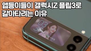 솔직히 갤럭시Z 플립3가 아이폰보다 예쁘지 않음?? ㅠㅠ