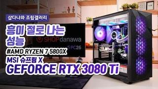 흥이 절로 나는 성능 - MSI 지포스 RTX 3080 Ti 슈프림 X 트라이프로져2S
