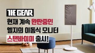 [더기어리뷰] 현재 가장 주목받고 있는 LG의 이동식 모니터, 스탠바이미 출시!