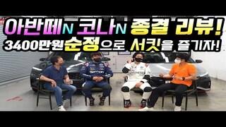 [아반떼N, 코나N] 종결 리뷰! 3400만원 순정으로 서킷을 즐기자!