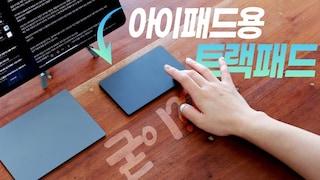 컨셉이 이성을 지배한 전형적인 애플 액세서리 (아이패드용 트랙패드…?)