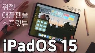iPadOS 15 꼭 알아야하는 세가지 | 아이패드 활용 | 달라진 위젯 애플펜슬 스플릿뷰 필수어플 추천
