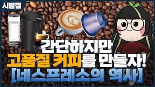 """랩으로 알려주는 네스프레소의 역사 """"간단! 하지만 고품질 커피!"""" [시발점]"""