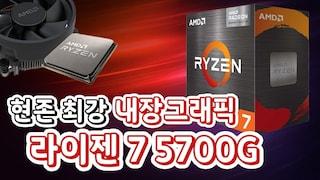 롤, 배그, GTA5가 돌아가는 CPU!?  AMD 라이젠 7 5700G(세잔)