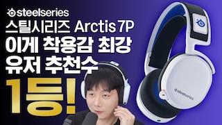 스틸시리즈 Arctis 7P 이게 착용감 최강! 유저 추천수 1등!