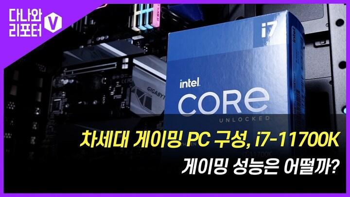 차세대 게이밍 PC 구성, i711700K 게이밍 성능은 어떨까? [프리미엄 리포터V]