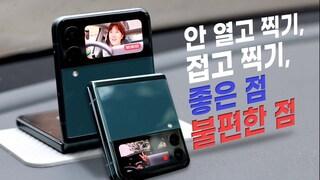 갤럭시 Z 플립3 카메라 활용 방법 (빅시아 처럼 사용 가능?)