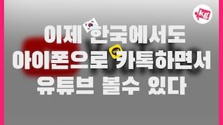이제 한국에서도 아이폰으로 카톡하면서 유튜브 볼 수 있다! [4K]