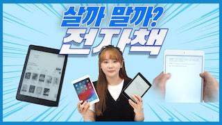 (내돈내산) 우리 모두 독서합시다! 근데 전자책이라면??? [살까?말까?]