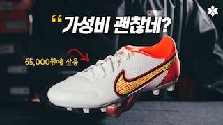 [10만 리뷰] 저렴한 '천연 가죽 축구화'를 구매해봤습니다 | 티엠포 레전드 9 아카데미 HG