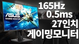 현존 가장 빠른 모니터!! ASUS VG278QR 165 게이밍 모니터