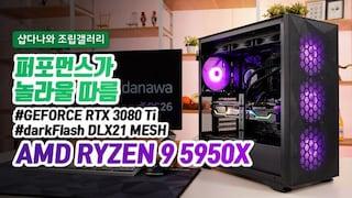 퍼포먼스가 놀라울 따름 - AMD 라이젠 9 5950X