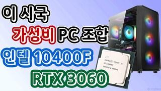 이 시국의 최후의 가성비는 인텔 10400F + RTX 3060 조합이지!!(롤, 배그, 로스트아크 테스트)
