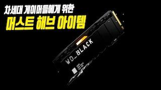 미친 속도 무엇?! 앞으로 게이머들의 '머스트 아이템'이 될 SSD 끝판왕! WD_BLACK SN850 NVMe SSD (+WD_BLACK D30 Game Drive SSD)