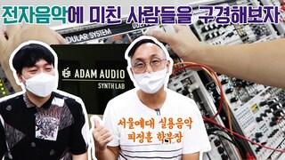 전자음악에 미친 사람들을 구경해보자 (feat. Adam Audio Synth Lab)