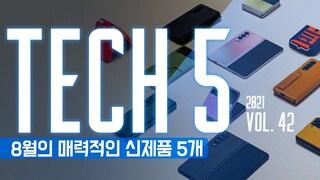 TECH 5 : 8월의 매력적인 신제품 5개 Vol.42.2021