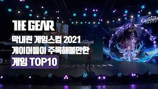 [더기어리뷰]막 내린 게임스컴 2021, 게이머들이 주목해볼만한 게임 TOP 10