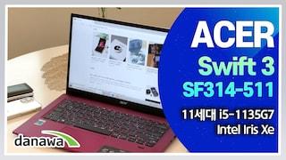 가성비 좋은 울트라북을 찾는다면, 너로 정했다! / ACER Swift3 SF314511 노트북 리뷰 [노리다]