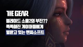 [더기어리뷰]블레이드 소울2의 부진?? 똑똑해진 게이머들에게 벌받고 있는 엔씨소프트