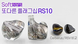 Softears 또다른 플래그십 RS10 (Cerberus / RSV 비교)