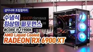 수냉식 최상의 퍼포먼스 - AMD 라데온 RX 6900 XT Liquid Cooled
