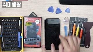 [취미생활] 아이폰 8 플러스 배터리 교체, iphone 8 plus battery replacement