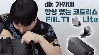 dk 가방에 항상 들어있는 코드리스 FIIL T1 Lite (한국에만 발매?)