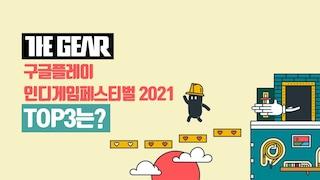 [더기어리뷰] 구글플레이 인디게임페스티벌 2021 TOP3는?