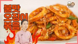 불맛 오징어 볶음집에서도 불맛나는 오징어 볶음 만드는 법! 매콤한 오징어 요리 [에브리맘]