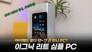 막 쓰기 좋은 성능과 가격, 아이패드 사이즈 미니 PC..? | AMD 라이젠 탑재한 이그닉 리트 심플 PC (ft 윈도우11 가능?)