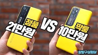 직구 스마트폰 사기 주의! 10만원 짝퉁 스마트폰 정품으로 둔갑하다니 샤오미 포코 M3 Pro의 가품 성능확인