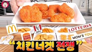 BTS가 쏘아올린 작은 공. 치킨너겟 전쟁 chicken nugget