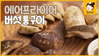 에어프라이어 버섯 통구이고기보다 맛있는 버섯 통구이 레시피! 통째로 구워 더 쫄깃쫄깃 오통통한 새송이버섯구이, 표고버섯구이껌,easy Recipe [에브리맘]