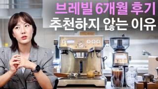 240만원 커피머신 구입 후 6개월간 1000잔 후기 (브레빌 920)