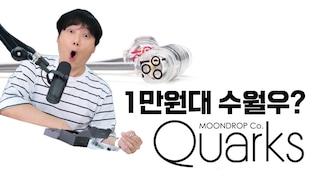 1만원대 수월우?! 쿽스! Moondrop Quarks