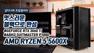 멋스러운 블랙으로 완성 - 앱코 SUITMASTER P1000